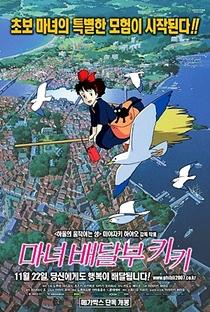 O Serviço de Entregas da Kiki - Poster / Capa / Cartaz - Oficial 14