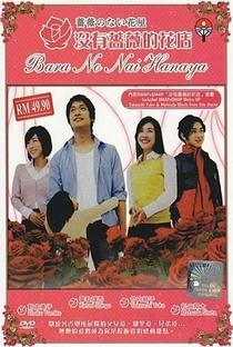 Bara no nai Hanaya - Poster / Capa / Cartaz - Oficial 8