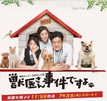 Jui-san Jiken Desuyo - Poster / Capa / Cartaz - Oficial 1