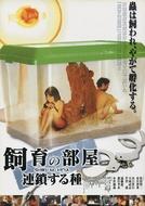 Captive Files 3 (Shiiku no heya: rensa suru tane)