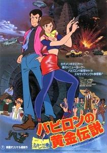 Lupin III: O Ouro da Babilônia - Poster / Capa / Cartaz - Oficial 1