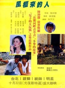 Os Garotos de Fengkuei - Poster / Capa / Cartaz - Oficial 5
