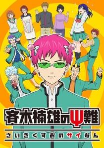 Saiki Kusuo no Psi-Nan (1ª Temporada) - Poster / Capa / Cartaz - Oficial 1