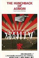 The Hunchback of Aomori (Aomori ken no semushi otoko)