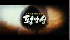Korean Movie 평양성 (Pyong-yang Castle. 2011) Teaser Trailer