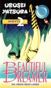 Urusei Yatsura 2 - Beautiful Dreamer - Poster / Capa / Cartaz - Oficial 1