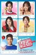 Dae Jang Geum is Watching (Daejanggeumi Bogo Idda)