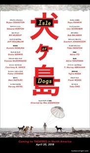 Ilha dos Cachorros - Poster / Capa / Cartaz - Oficial 4