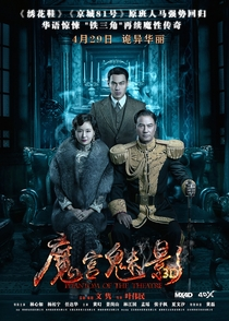 Phantom of the Theatre - Poster / Capa / Cartaz - Oficial 6