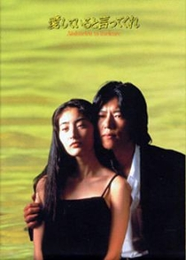 Aishiteiru to Ittekure / Say You Love Me  - Poster / Capa / Cartaz - Oficial 1
