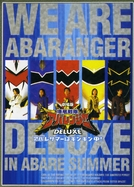 Bakuryuu Sentai Abaranger DELUXE: Abare Summer is Freezing Cold!