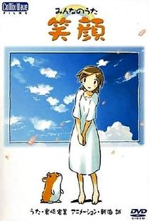 Egao - Poster / Capa / Cartaz - Oficial 1