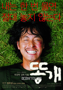 Mutt Boy - Poster / Capa / Cartaz - Oficial 1