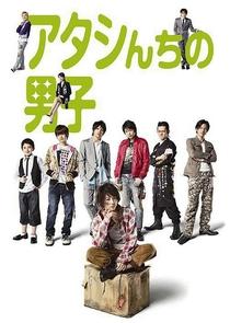 Atashinchi no Danshi - Poster / Capa / Cartaz - Oficial 5