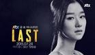 [Teaser3] LAST 라스트 1회 서예지 편 - 2015년 7월 24일 첫 방송!