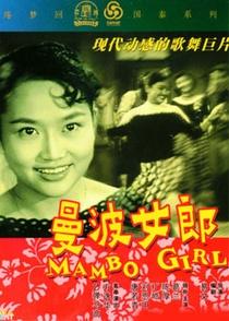 Mambo Girl - Poster / Capa / Cartaz - Oficial 5