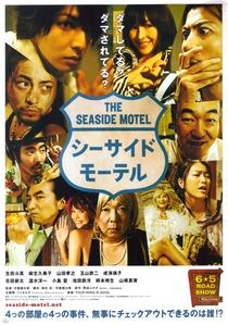 Seaside Motel - Poster / Capa / Cartaz - Oficial 1