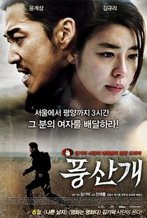 Poongsan - Poster / Capa / Cartaz - Oficial 1
