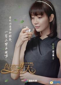 Tea Love - Poster / Capa / Cartaz - Oficial 5