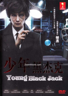 Young Black Jack (Young Black Jack)