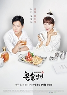 Drinking Solo (혼술남녀 Also Known as: Honsul Couple;)