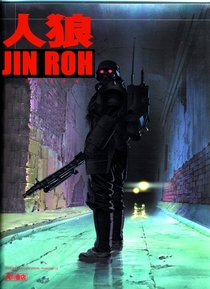 Jin Roh - Poster / Capa / Cartaz - Oficial 5