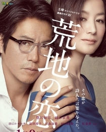 Arechi no Koi - Poster / Capa / Cartaz - Oficial 1