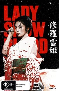 Lady Snowblood: Vingança na Neve - Poster / Capa / Cartaz - Oficial 1