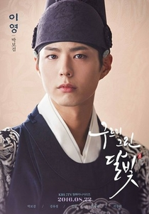 Moonlight Drawn by Clouds - Poster / Capa / Cartaz - Oficial 2