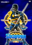 Solbrain (Tokkyuu Shirei Solbrain)