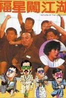 Return of the Lucky Stars (Fu xing chuang jiang hu)