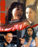 Daughter of Darkness 2 (Mit moon cham on 2: Che chung)