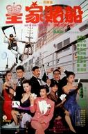 The inspector Wears Skirts III (Huang jia du chuan)