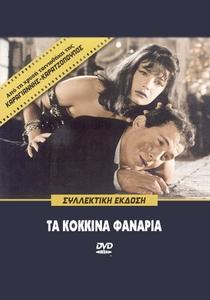 Ta kokkina fanaria - Poster / Capa / Cartaz - Oficial 1