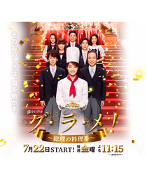 Gu Ra Me!~Sori no Ryoriban~ - Poster / Capa / Cartaz - Oficial 1