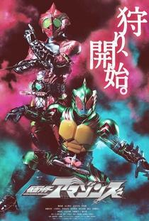 Kamen Rider Amazons - Poster / Capa / Cartaz - Oficial 1