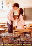 I Give My First Love to You (Boku no Hatsukoi wo Kimi ni Sasagu)
