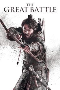 A grande batalha - Poster / Capa / Cartaz - Oficial 8