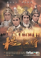 A Saga dos Yang (Yang ka cheun)