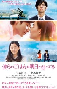 Bokura no Gohan wa Ashita de Matteru - Poster / Capa / Cartaz - Oficial 2