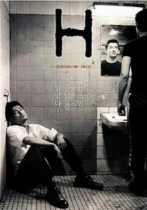 H - Poster / Capa / Cartaz - Oficial 3