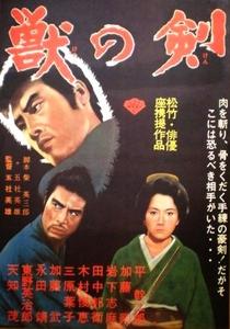 A Espada do Mal - Poster / Capa / Cartaz - Oficial 3