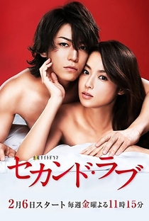 Second Love - Poster / Capa / Cartaz - Oficial 1