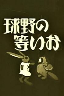 Oira no Yakyuu - Poster / Capa / Cartaz - Oficial 1