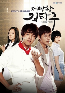 King of Baking, Kim Tak Goo - Poster / Capa / Cartaz - Oficial 1