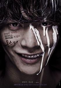 Monster - Poster / Capa / Cartaz - Oficial 6