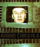 Biography Channel: Andrei Chikatilo (Biography Channel: Andrei Chikatilo)