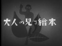 Meninos de Tóquio - Poster / Capa / Cartaz - Oficial 4