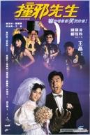 Mr. Possessed (Chuang xie xian sheng)