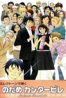 Nodame Cantabile OVA II (のだめカンタービレ OVA 2)